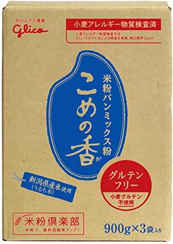 こめの香米粉パン用ミックス粉グルテンフリー900g3袋