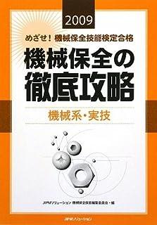 めざせ!機械保全技能検定合格 機械保全の徹底攻略 機械系・実技〈2009〉
