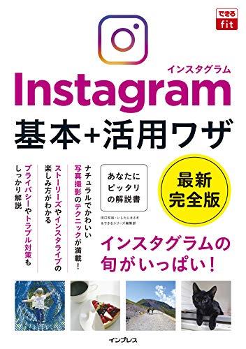 できるfit Instagram インスタグラム 基本+活用ワザ