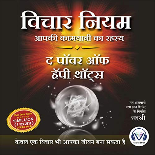 Vichar Niyam [Power of Happy Thoughts] cover art