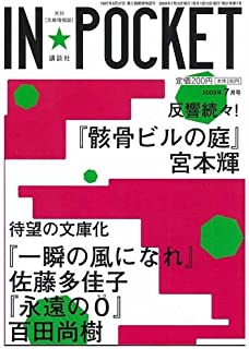 IN☆POCKET'09ー07