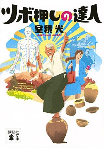 ツボ押しの達人 (講談社文庫)