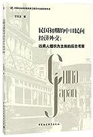 民国初期的中日民间经济外交:以商人组织为主体的历史考察
