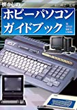 懐かしのホビーパソコン ガイドブック (OAK MOOK)