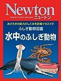 Newton ふしぎ動物図鑑 水中のふしぎ動物