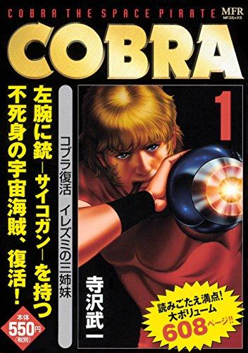COBRA 1 コブラ復活 イレズミの三姉妹 (MFコミックス)