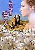 身勝手な償い〈上〉―結婚の砦〈3〉 (MIRA文庫)