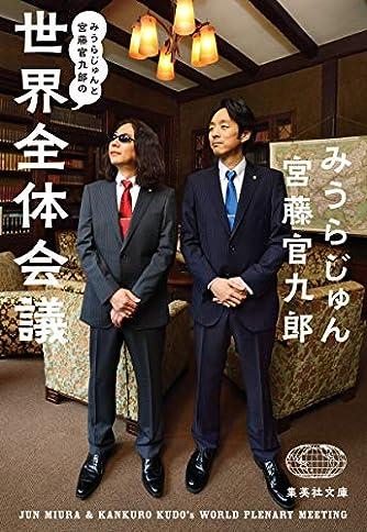 みうらじゅんと宮藤官九郎の世界全体会議 (集英社文庫)