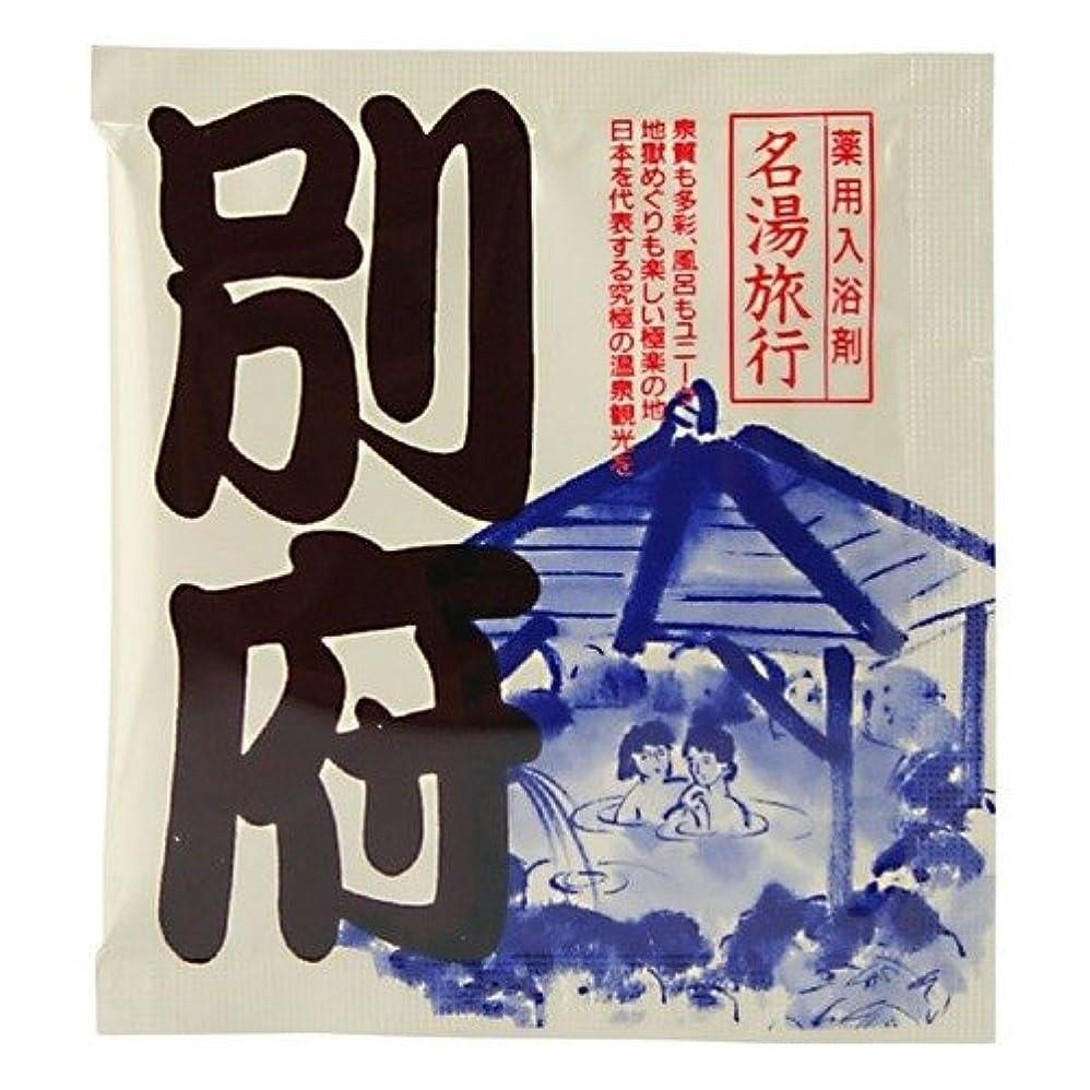嵐虹リスク五洲薬品 名湯旅行 別府 25g 4987332126768