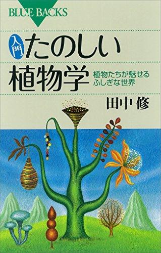 入門 たのしい植物学 植物たちが魅せるふしぎな世界 (ブルーバックス)