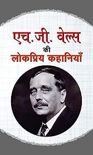 HG WELLS KI LOKPRIYA KAHANIYAN (Hindi Edition)