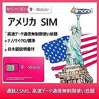 アーモンドSimアメリカ SIMカード インターネット 高速データ通信無制限使い放題 (通話とSMS、データ通信高速) T-Mobile 回線利用 US USA ハワイ (7日間 高速データ通信無制限使い放題)