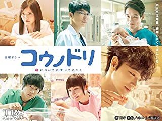 コウノドリ(2017)【TBSオンデマンド】
