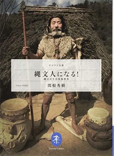 縄文人になる!  縄文式生活技術教本 (ヤマケイ文庫)の詳細を見る
