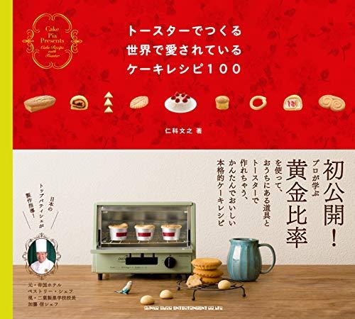 トースターでつくる 世界で愛されている ケーキレシピ100