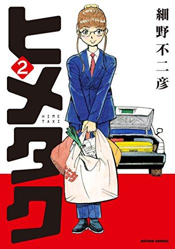 ヒメタク : 2 (アクションコミックス)