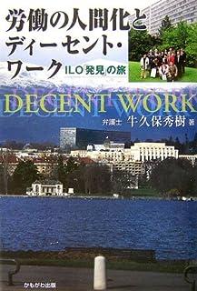労働の人間化とディーセント・ワーク―ILO「発見」の旅