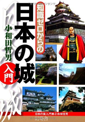 知識ゼロからの日本の城入門の詳細を見る