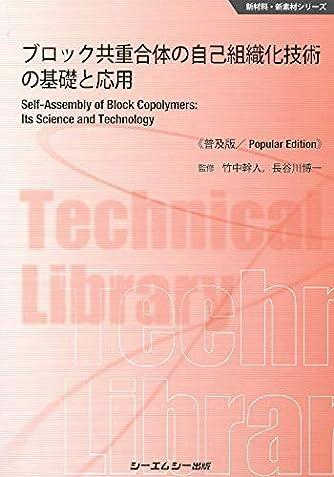 ブロック共重合体の自己組織化技術の基礎と応用《普及版》 (新材料・新素材シリーズ)