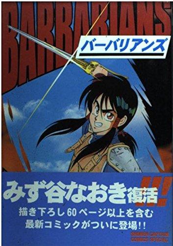 バーバリアンズ 1 (少年キャプテンコミックススペシャル)