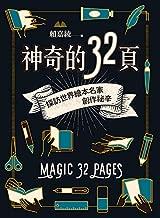 "ЗҐћеҐ‡зљ""32頁:探訪世界繪本名家創作祕辛 (Traditional Chinese Edition)"