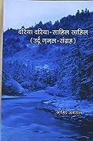 Dariya Dariya Sahil Sahil (Urdu Ghazal Sangrah)
