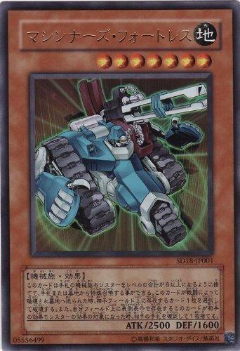 遊戯王 マシンナーズ・フォートレス 【ウルトラ】 SD18-JP001