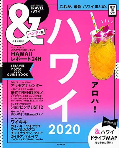 &TRAVEL ハワイ 2020【ハンディ版】