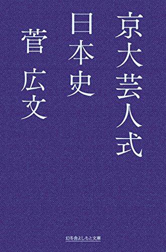 京大芸人式日本史 (幻冬舎よしもと文庫)