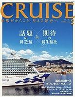CRUISE(クルーズ) 2019年 02 月号 [雑誌]