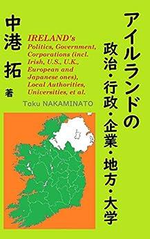 [中港 拓]のアイルランドの政治・行政・企業・地方・大学:  英文脚注15000以上―アイルランド・米国・英国・欧州・日本企業情報を含む