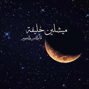 Ana Wel Kamar Wel Noujoum