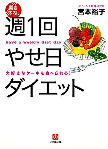 週1回やせ日ダイエット(小学館文庫)の詳細を見る
