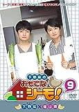下野紘のおもてなシーモ!9[DVD]