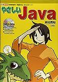 やさしいJava―定番言語を「知識ゼロ」でスタ...