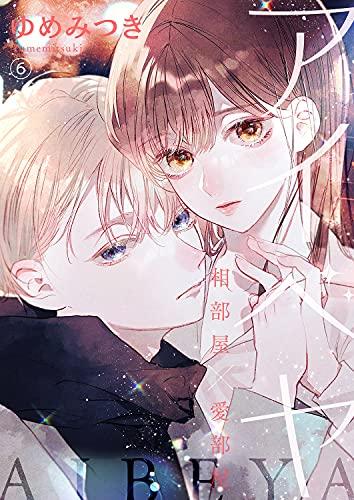 アイベヤ~相部屋×愛部屋~6 (チェリッシュ)
