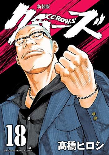新装版 クローズ 18 (少年チャンピオン・コミックス エクストラ)