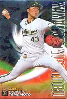 カルビー2019 プロ野球チップス スターカード No.S-31 山本由伸