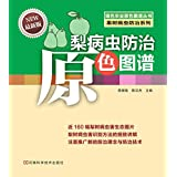 梨病虫防治原色图谱 (English Edition)