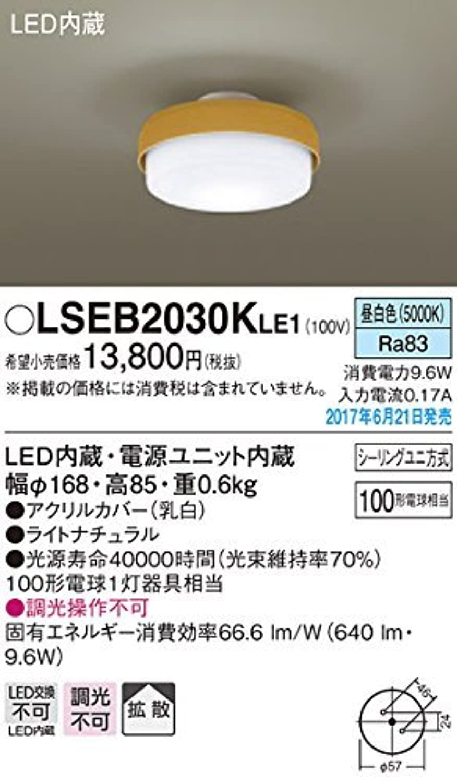 パナソニック LEDシーリングライト 100形 昼白色 LSEB2030KLE1