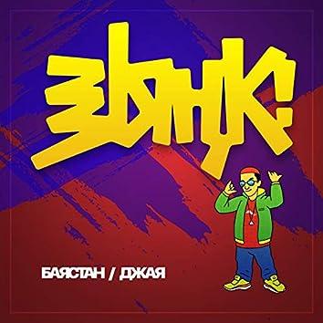 Зынк (feat. Джая)