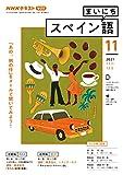 NHKラジオ まいにちスペイン語 2021年 11月号 [雑誌] (NHKテキスト)