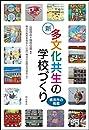 新 多文化共生の学校づくり――横浜市の挑戦