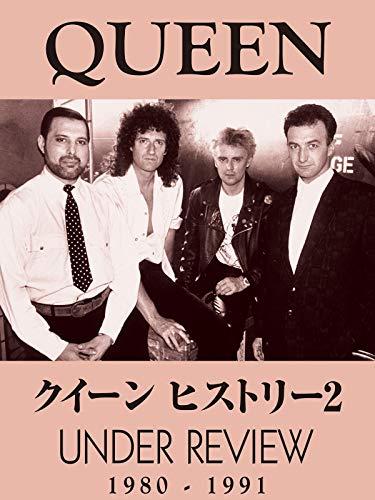 クイーン ヒストリー2 1980-1991(字幕版)