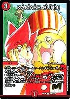 デュエルマスターズ KAMASE-BURN!(コモン) 謎のブラックボックスパック(DMEX08) BBP | デュエマ 火文明 呪文 カマセバーン