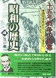 十五年戦争の開幕 (昭和の歴史 4)