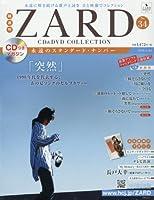 隔週刊ZARD CD&DVDコレクション(34) 2018年 5/30 号 [雑誌]