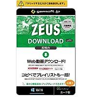 ZEUS DOWNLOAD LITE ~即戦力! 動画ダウンロード ライト版 | カード版 | Win対応