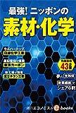 最強!ニッポンの素材・化学 週刊エコノミストebooks
