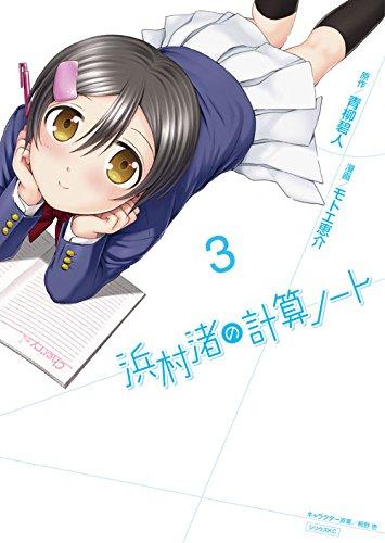 浜村渚の計算ノート(3) (シリウスKC)